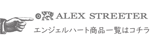 アレックスストリーター ブログCM