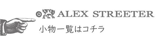 アレックスストリーター CM