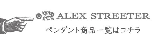アレックスストリーター
