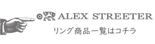 アレックスストリーター 広告
